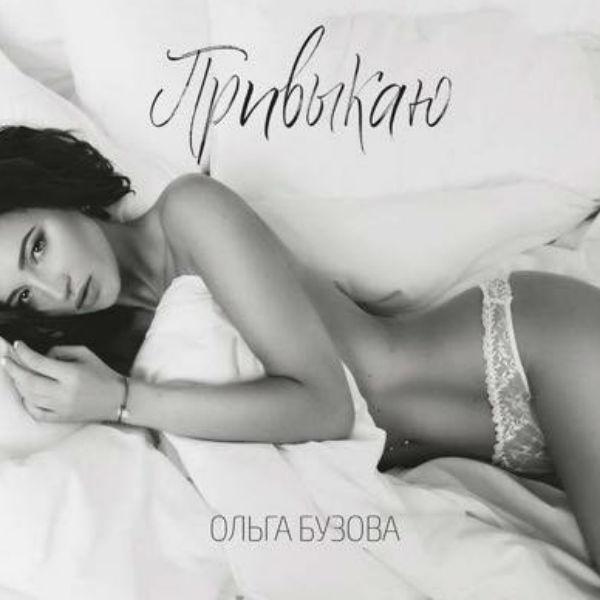 Обложка к синглу «Привыкаю»