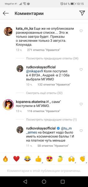 Подписичики не верят, что наследники Рудковской сами поступили в МГИМО