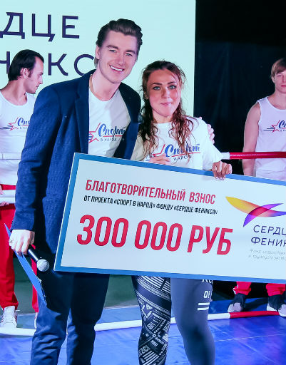Алексей Воробьев представил свой новый проект «Спорт в народ»