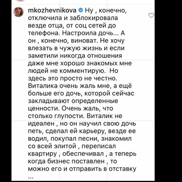 Мария Кожевникова высказала свое мнение