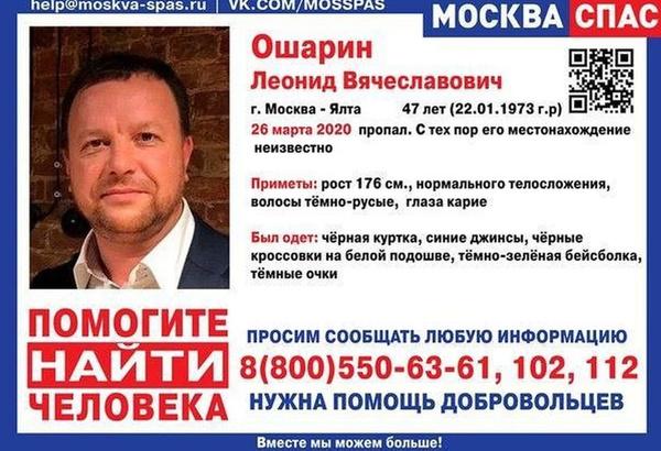 Таинственное исчезновение и смерть чиновника Леонида Ошарина в Крыму