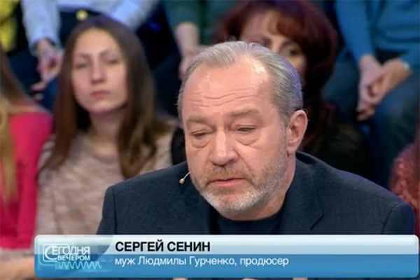 Вдовец Людмилы Гурченко Сергей Сенин