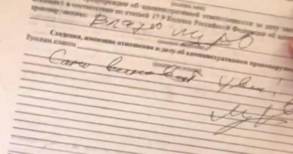 Фото документа, в котором Михаил Ефремов признает вину в ДТП