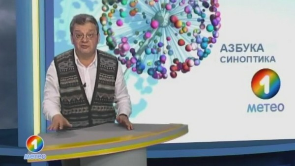 Ведущий Александр Беляев также хорошо известен зрителям канала «Метео-ТВ»