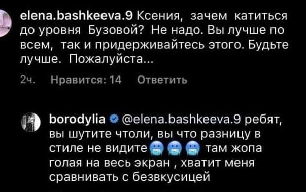 Ксения решила продолжить конфликт с Ольгой