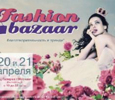 На «Модном базаре» благотворительность доступна всем