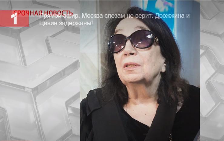 Гитана Аркадьевна