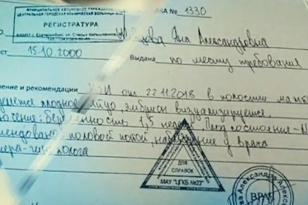 Первая справка о беременности Яны Шевцовой оказалась подделкой