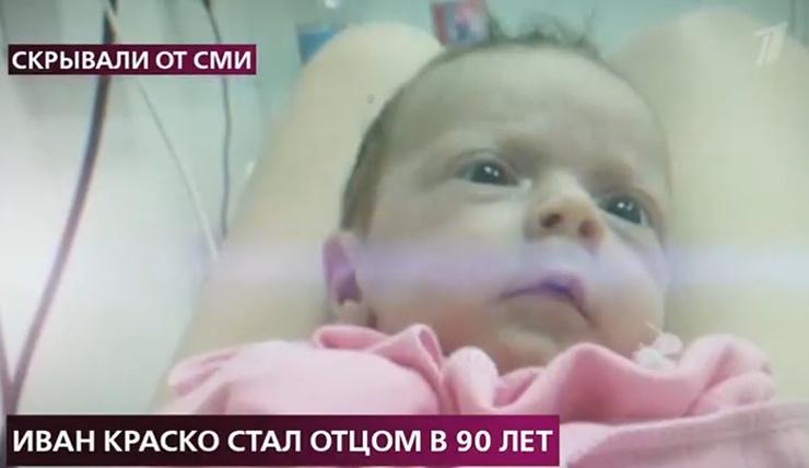 Результаты ДНК-теста шестого ребенка Ивана Краско