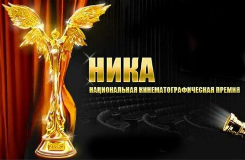 Новости: Объявлены победители премии «Ника» – фото №1