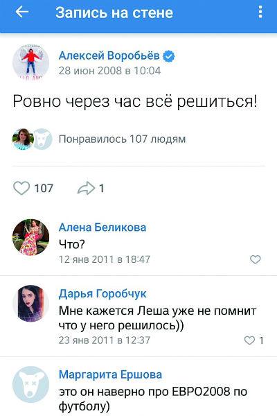 Новости: Статус «Вконтакте»: что писали звезды, когда это было модно – фото №2