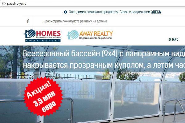Сайт риелторской компании уже больше полугода носит имя Павла Воли
