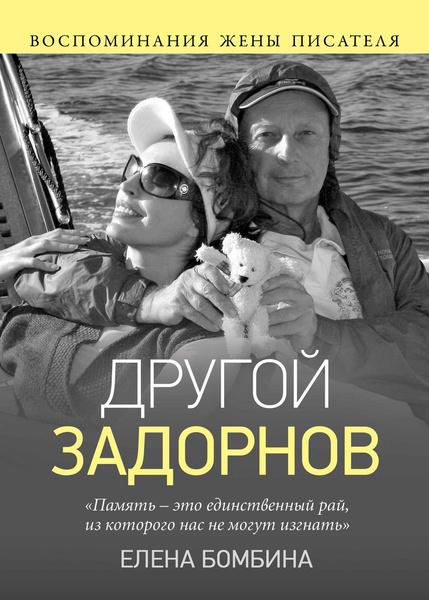 Елена написала книгу, в которой поделилась воспоминаниями