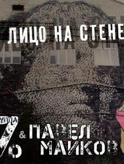 Обложка дебютного альбома группы Павла Майкова