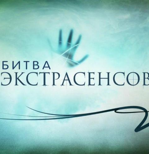 Сейчас на экраны выходит уже 20-й сезон «Битвы экстрасенсов»