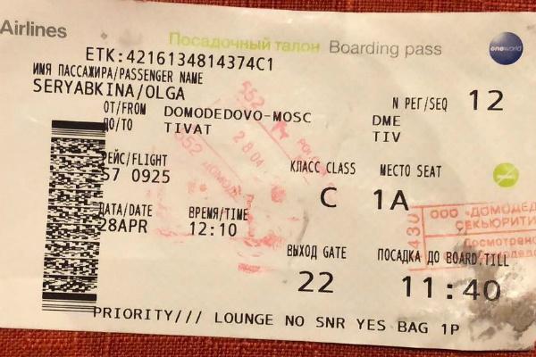 Билет Ольги на злополучный рейс
