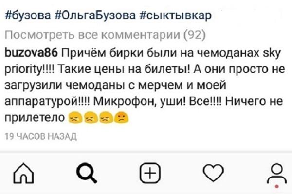 Ольга Бузова осталась недовольной работой авиакомпании