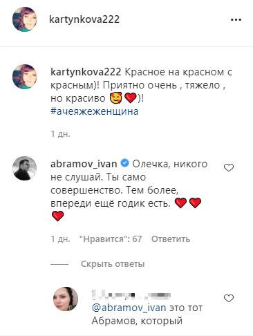 На слова Ивана в адрес Ольги негативно отреагировали многие пользователи Сети