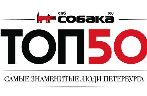 Самые знаменитые люди Петербурга соберутся вместе на премии журнала «Собака.ру»