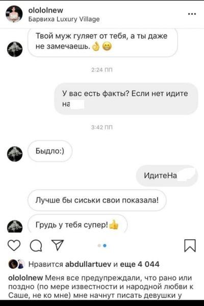 Оксана Лаврентьева показала переписку с анонимом, обвиняющим ее мужа в измене