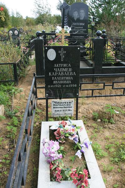Точная дата смерти Валентины Ивановны неизвестна