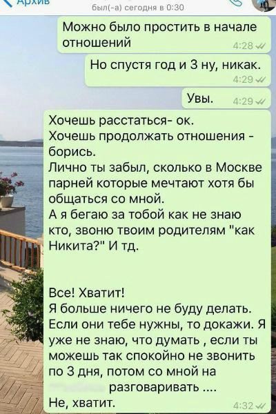 По словам сплетницы, в ее распоряжении оказалась и личная переписка Алеси Кафельниковой