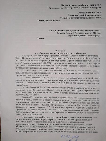Заявка на Воронова от Одинцова