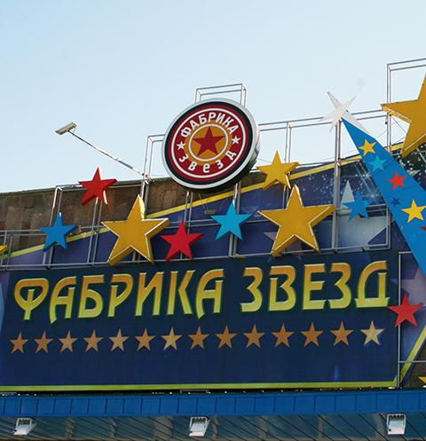 «Как жалко!»: во что превратился дом для участников «Фабрики звезд»
