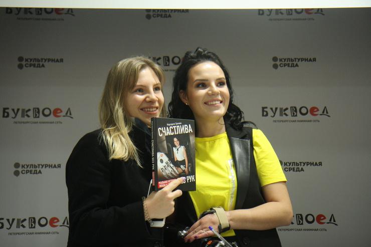 Маргарита Грачева представила книгу «Счастлива без рук. Реальная история любви и зверства»