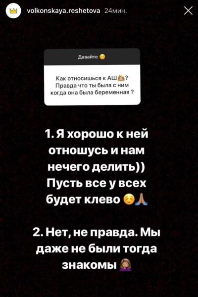 Анастасия Решетова не ревнует Тимати к его бывшей подруге