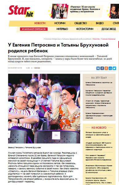 Евгений Петросян впервые показал полугодовалого сына от Татьяны Брухуновой