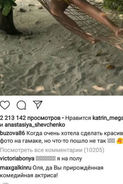 Максим Галкин похвалил Ольгу Бузову