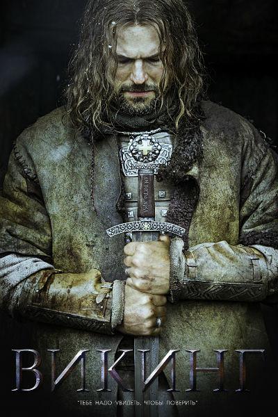 Трейлер «Викинга» вызвал противоречивую реакцию в Сети