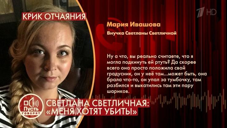 Светлана Светличная: «Не хочу лежать в одной могиле с сыном»