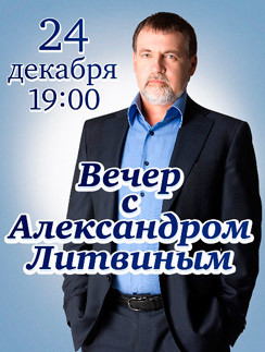 Александр Литвин приглашает на встречу со зрителями