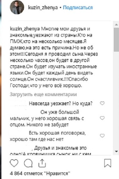 Евгений Кузин сообщил о переезде сына