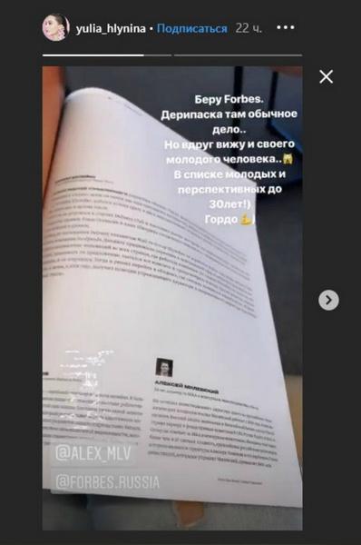 Юлия Хлынина похвасталась успехами молодого человека