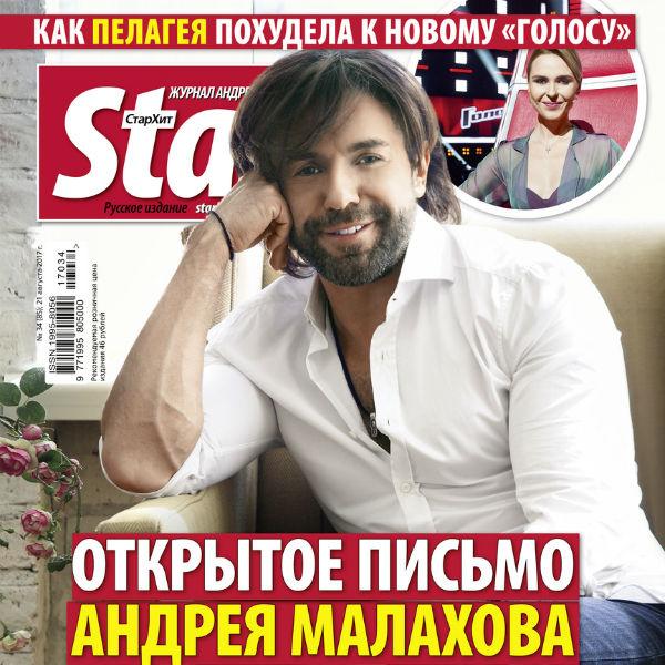 Андрей Малахов ушел с Первого канала в прошлом году