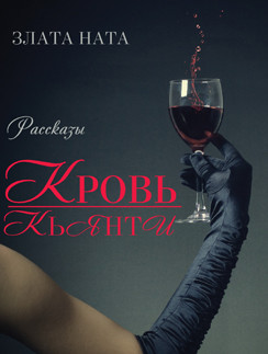 Вышел в свет сборник рассказов «Кровь кьянти»