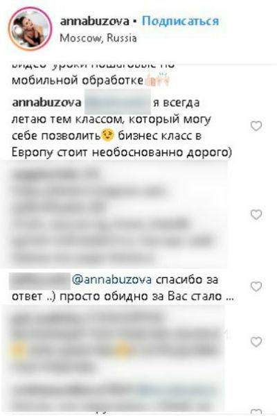 Анна Бузова рассказала, почему летела отдельно от сестры