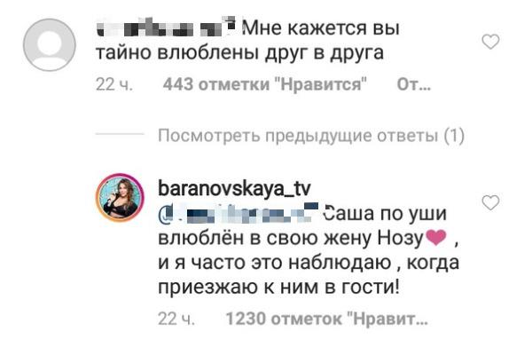 Барановскую и Гордона связывают исключительно рабочие отношения