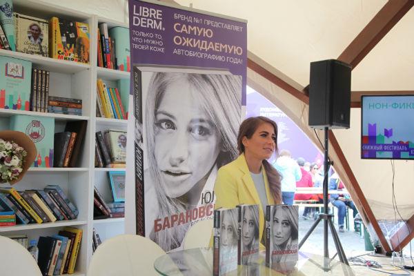 Презентация книги Барановской прошла на высшем уровне
