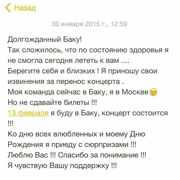 Ирина Дубцова обратилась к поклонникам через соцсеть