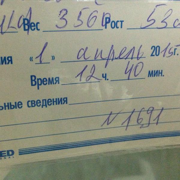 О счастливом событии Борщева сообщила в своем микроблоге
