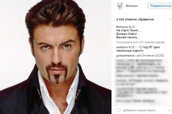 Филипп Киркоров считает Майкла гением