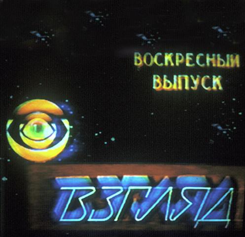 Программа выходила в эфир с 1987-го