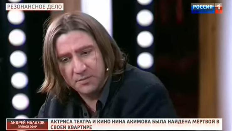 Сын Акимовой Алексей Решетов