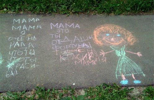 Вот такой рисунок на асфальте увидела Елена, возвращаясь однажды домой