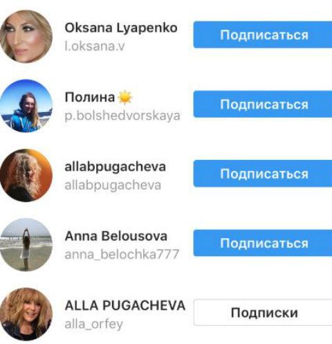 Алла Борисовна одобрила негативные слова, адресованные Бузовой