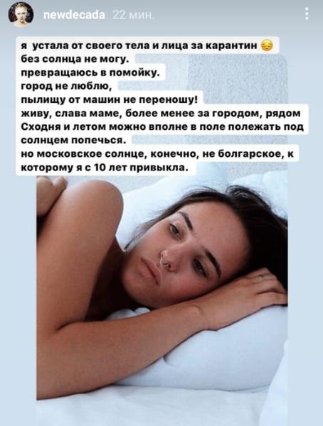 Ольга поделилась переживаниями по поводу внешности с подписчиками